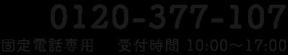 0120-377-107