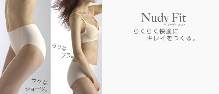 Nudy Fit らくらく快適にキレイをつくる。