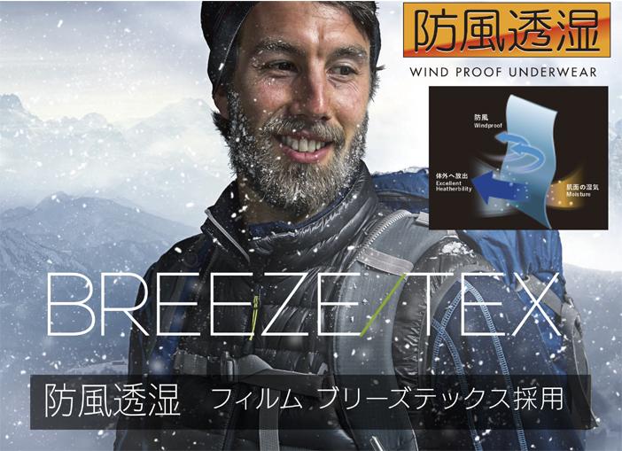 冷たい北風は通さず、かいた汗の湿気は外へ通す。期待の新素材ブリーズテックス