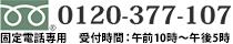 0120-377-107 午前10時〜午後5時