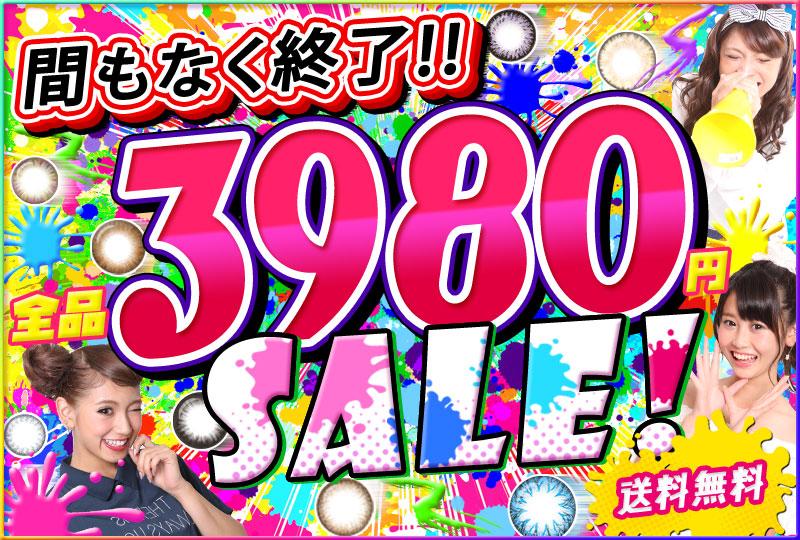 カラコン全品4980円SALE!