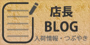 キャロン国発!キャロン国本店のブログです。商品の紹介や、豆知識、店長のつぶやきなどを綴っています。