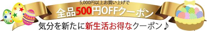 キャロン国本店★600円オフクーポン