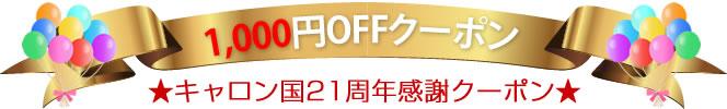 キャロン国本店★1000円オフクーポン