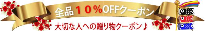 キャロン国本店★10%オフクーポン