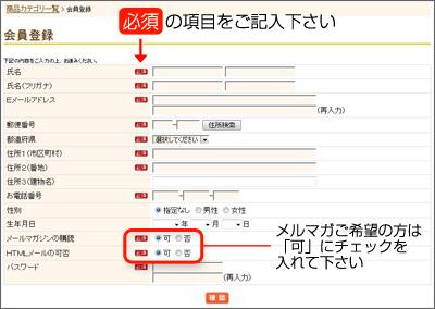 会員登録の仕方2