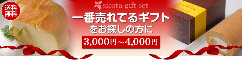 一番売れてるギフトをお探しの方に 3000円〜4000円