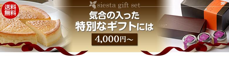 気合の入った特別なギフトには 4000円〜