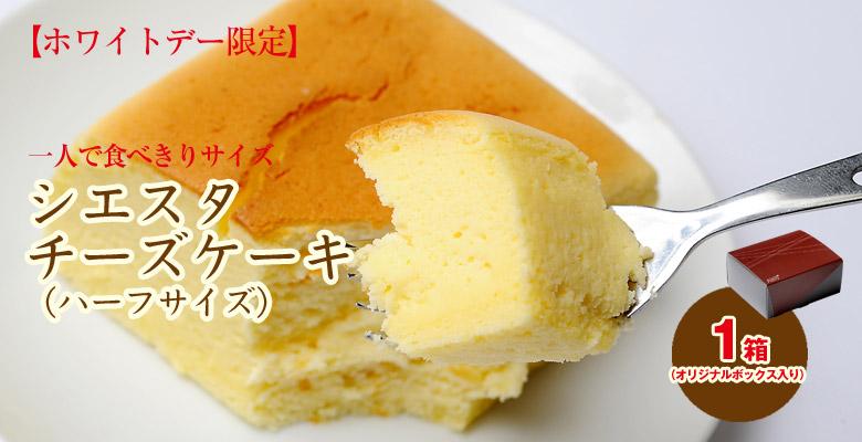 シエスタ チーズケーキ