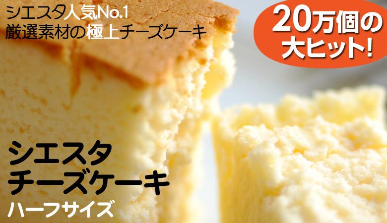 シエスタチーズケーキ(ハーフサイズ)