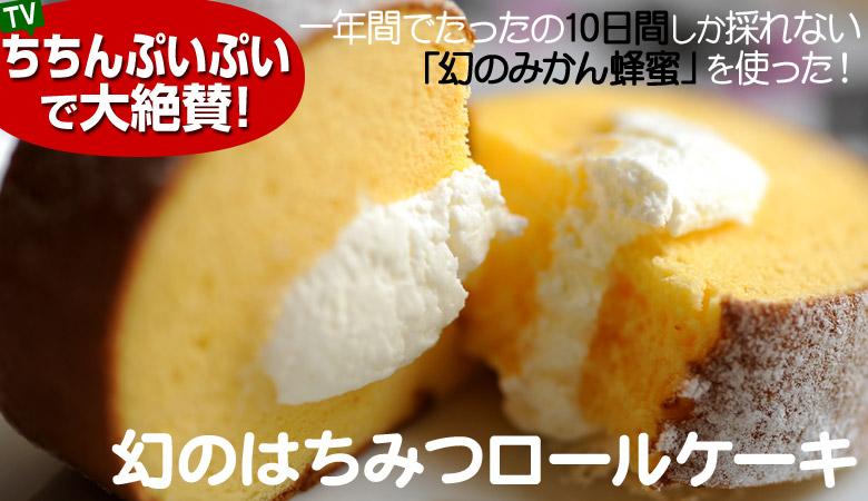 幻のはちみつロールケーキ(ハーフサイズ)