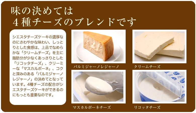 4種チーズ
