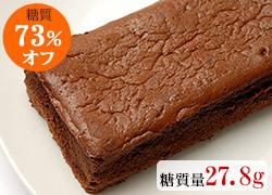 糖質オフ「しっとりショコラケーキ」