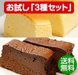 【送料無料】 『糖質オフ』3種のスイーツお試しセット