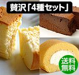 【送料無料】『糖質オフ』4種のスイーツ贅沢セット