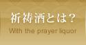 祈祷酒とは?