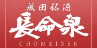 成田銘醸「長命泉」蔵元-株式会社藤屋-