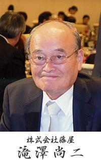 代表取締役 滝澤尚二