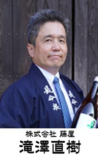 代表取締役 滝澤直樹