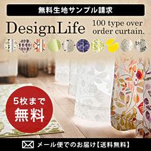 【無料】DESIGN LIFE カーテン生地サンプル請求