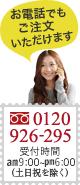 お電話でもご注文いただけます0120-926-295