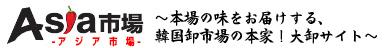"""韓国食品で日本の食卓に感動を!""""韓国卸市場の本家!大卸のAsia市場"""