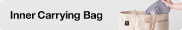 インナーキャリングバッグ