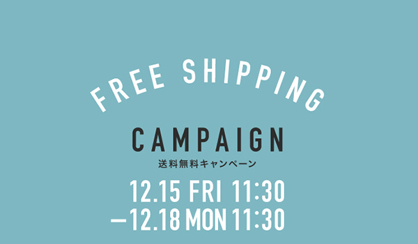 FREE SHIPPING CAMPAIGN 送料無料キャンペーン