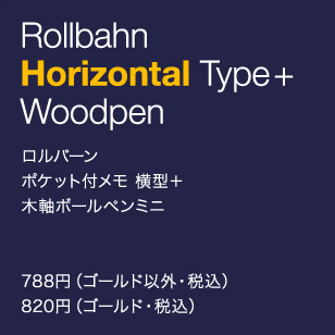 Rollbahn Horizontal Type + Woodpen|ロルバーンポケット付メモ 横型+木軸ボールペンミニ|788円(ゴールド以外・税込)/820円(ゴールド・税込)
