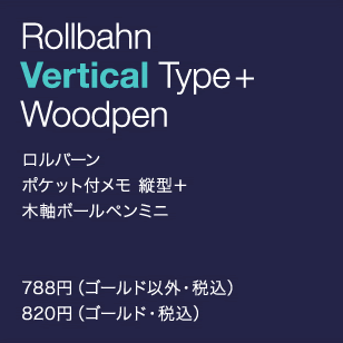 Rollbahn Vertical Type + Woodpen|ロルバーンポケット付メモ 縦型+木軸ボールペンミニ|788円(ゴールド以外・税込)/820円(ゴールド・税込)