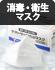 消毒・衛生マスク