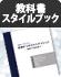 教科書・スタイルブック