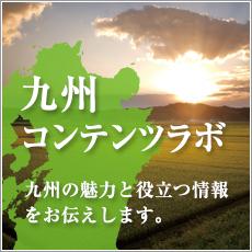 九州コンテンツラボ