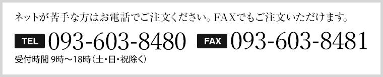 ネットが苦手な方はお電話でご注文ください。FAXでもご注文いただけます。TEL:092-432-7676(受付時間9時~18時、土日祝除く)、FAX:092-432-7677