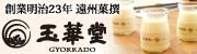 創業明治23年 遠州菓 玉華堂