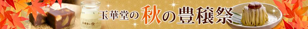 秋の豊穣祭