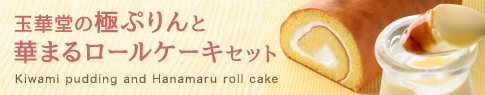 玉華堂の極ぷりんと華まるロールケーキセット