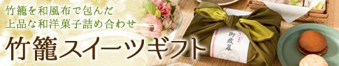 竹籠スイーツギフト