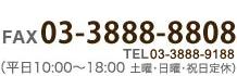 FAX番号:03-3888-8808
