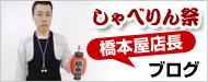 しゃべりん祭橋本屋店長ブログ