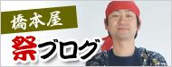 橋本屋祭ブログ