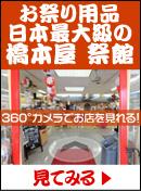 橋本屋 祭館