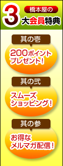 橋本屋の3大会員特典