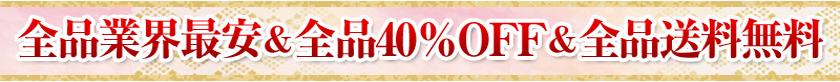 全品業界最安&全品40%OFF&全品送料無料