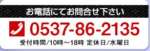 お電話でもご注文できます!0537-86-2135