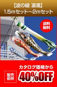 【波の綾 凛風】1.2mセット〜2mセット