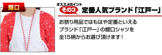 おすすめポイントその3 定番人気ブランド「江戸一」
