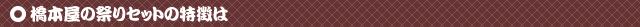 橋本屋の鯉口シャツの特徴は