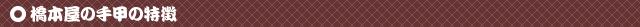 橋本屋の手甲の特徴