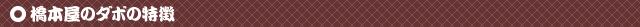 橋本屋の袢纏帯の特徴